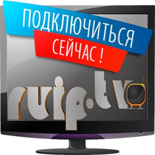 Ruip.TV — большой выбор телеканалов за совсем небольшой взнос