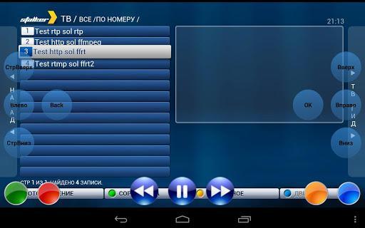 Эмулятор приставки MAG250/AuraHD под Android