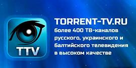 Боле 500 каналов России, Украины, и всего мира, самые лучшие!